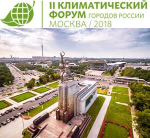 II Климатический форум городов России