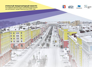 Открытый международный конкурс на создание архитектурно-планировочной концепции реновации Норильска до 2035 года