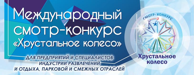 Смотр-конкурс «Хрустальное колесо» 2020