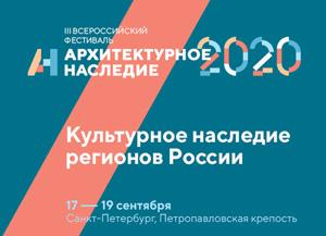 Архитектурное наследие 2020: Смотр-конкурс «Культурное наследие регионов России»