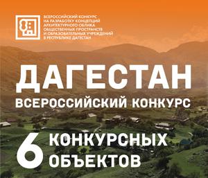 Всероссийский конкурс на разработку концепций архитектурного облика общественных пространств и образовательных учреждений в Республике Дагестан
