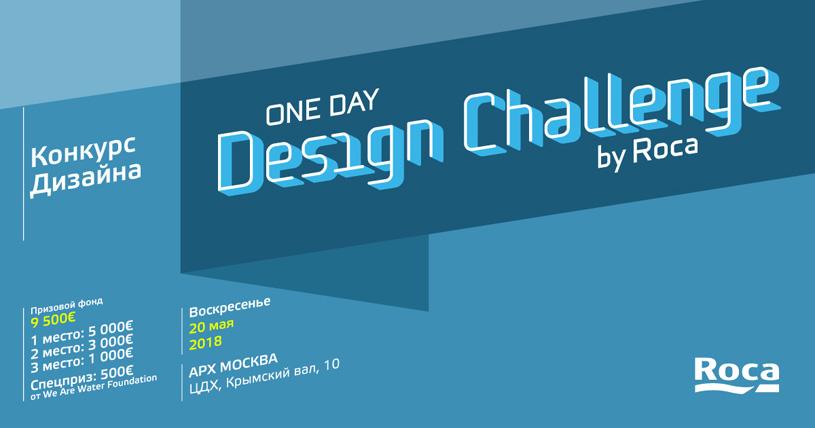 Дизайн-конкурс одного дня One Day Design Challenge