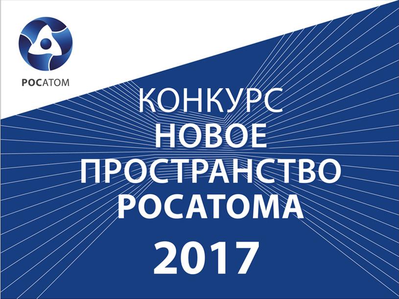ProjectNext. Второй этап творческого конкурса Госкорпорации «Росатом» 2017