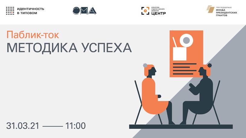 ДК-XXI: паблик-ток «Методика успеха»