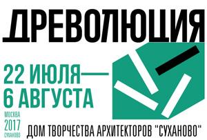 Фестиваль-практикум по современной деревянной архитектуре ДРЕВОЛЮЦИЯ 2017