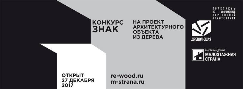 Результаты конкурса «Знак» на проект архитектурного объекта из дерева