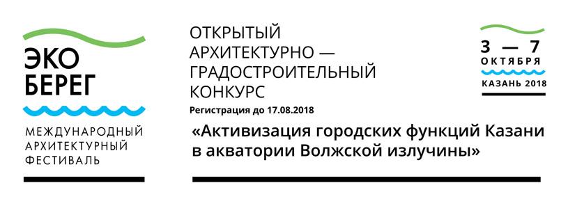 Международный архитектурный фестиваль «Эко-Берег» 2018. Конкурс «Активизация городских функций Казани в акватории Волжской излучины»