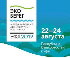 Программа фестиваля «Эко-Берег 2019»