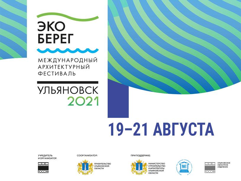Архитектурный фестиваль «Эко-Берег 2021»