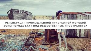 Открытый архитектурно-градостроительный конкурс «Регенерация промышленной прибрежной морской зоны города Баку под общественные пространства»
