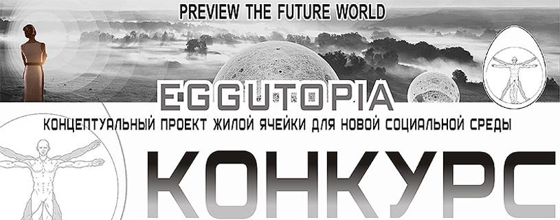 EGG UTOPIA: конкурс на концепцию Жилого Кокона для Новой Социальной Среды