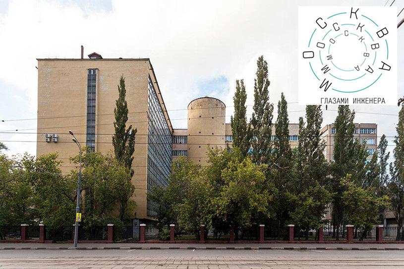 Экскурсия по лабораторному корпусу МЭИ «Конструктивизм плюс электрификация»