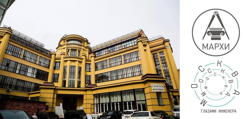 Экскурсии в МАРХИ от проекта «Москва глазами инженера»