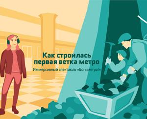 Иммерсивный спектакль-променад «Есть метро!»