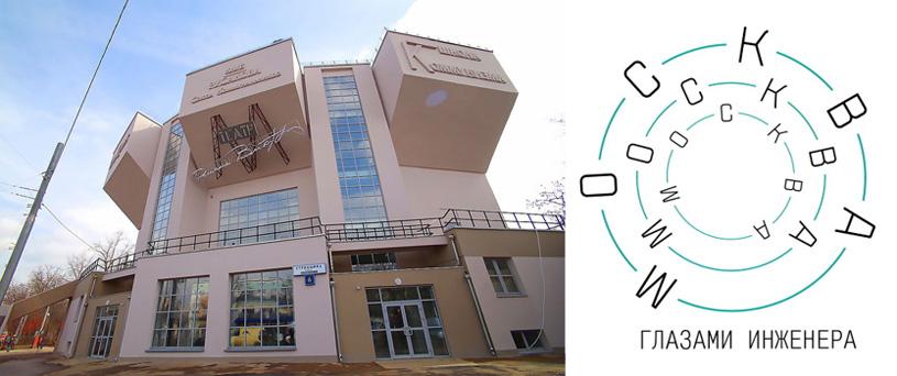 Серия лекций «Как понять архитектуру XX века»