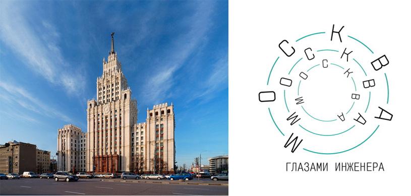 Цикл лекций «Инженеры Сталина. Грандиозные проекты авторитарной Москвы»