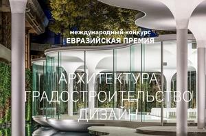 Сформирован состав жюри Eurasian Prize 2021
