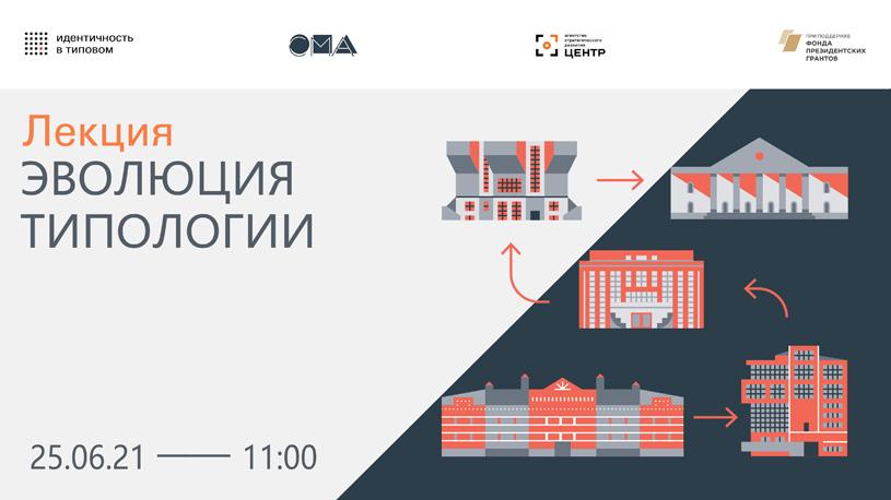 ДК-XXI: онлайн-лекция «Эволюция типологии. История развития системы ДК в России»