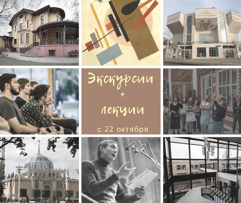 О культуре XX века в формате «Экскурсия + лекция»