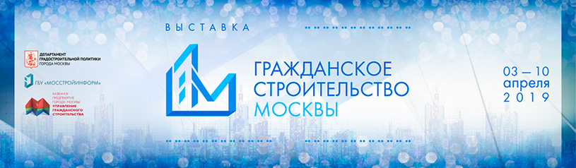 Выставка «Гражданское строительство Москвы» в «Доме на Брестской»