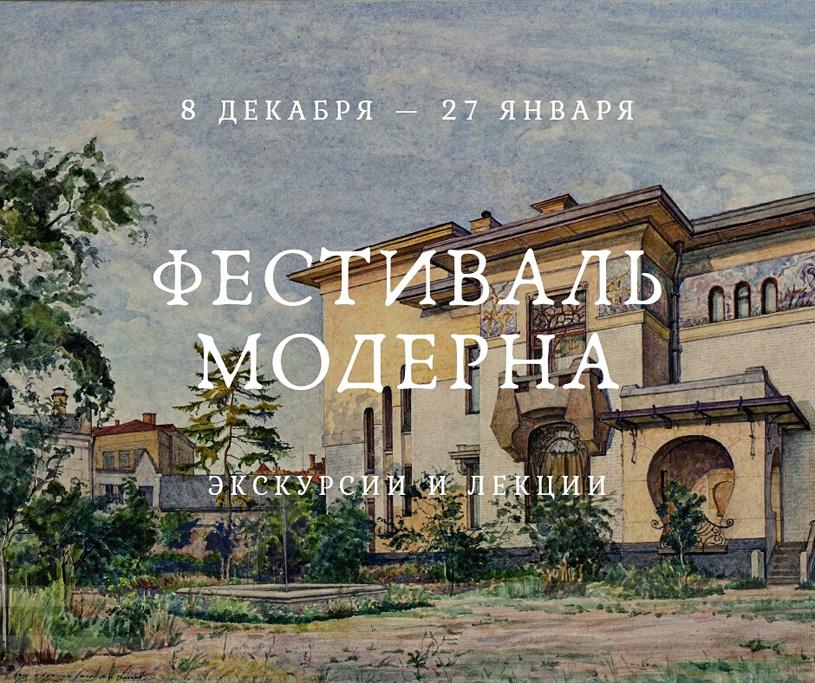 Фестиваль архитектурного модерна в Москве