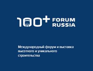 Международный форум и выставка высотного и уникального строительства 100+ Forum Russia 2018
