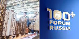 100+ Forum Russia: новые стандарты благоустройства современных мегаполисов