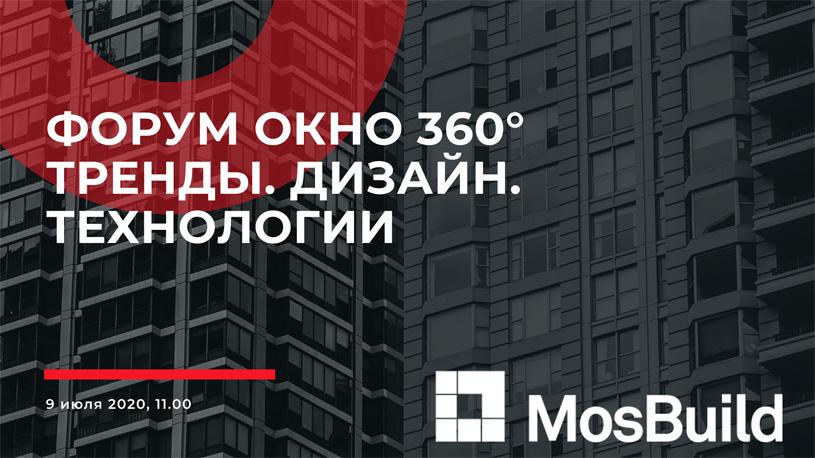 MosBuild Online: форум «Окно 360°. Тренды. Дизайн. Технологии»
