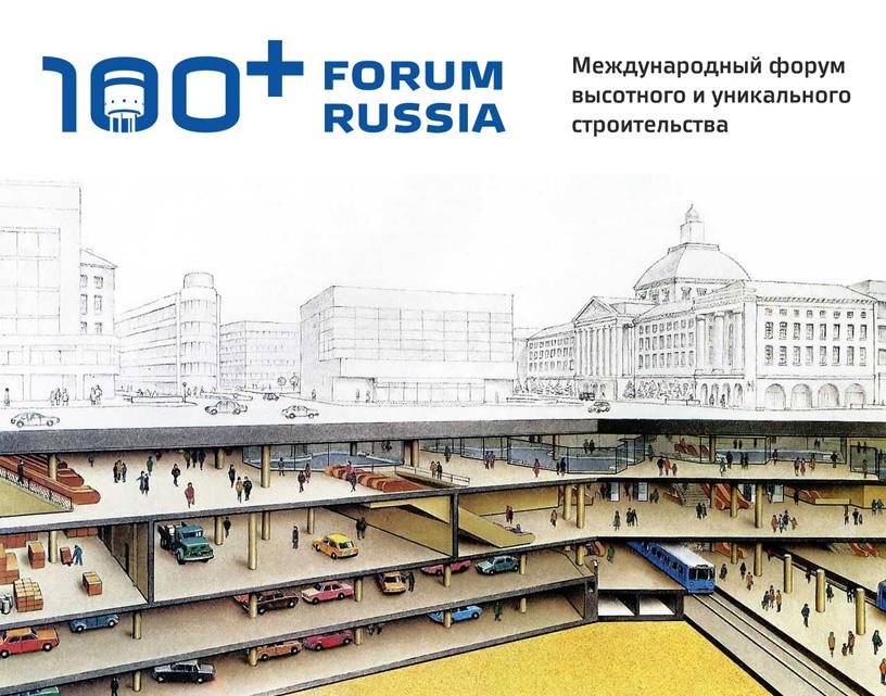 Архитектура под землей: освоение подземных пространств в мегаполисах как градостроительная тенденция