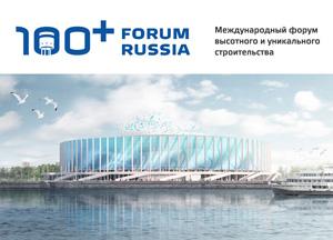 Безопасность спортивных объектов ЧМ-2018 обсудят на Forum 100+