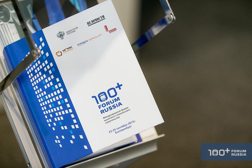 Урбанисты со всего мира соберутся на 100+ Forum Russia в Екатеринбурге