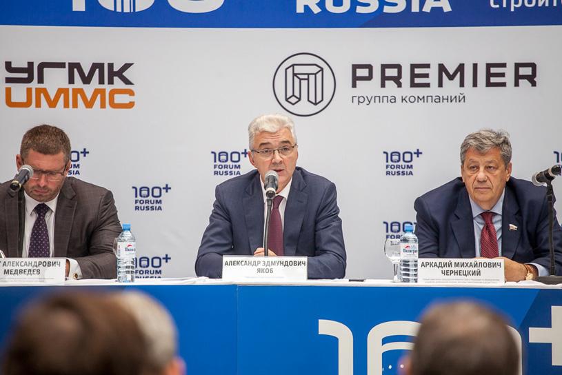 Семь дней до старта международного форума 100+ Forum Russia