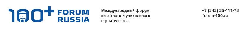 100+ Forum Russia – Международный Форум высотного и уникального строительства