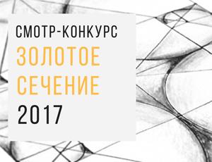 Архитектурный фестиваль «Золотое сечение 2017»