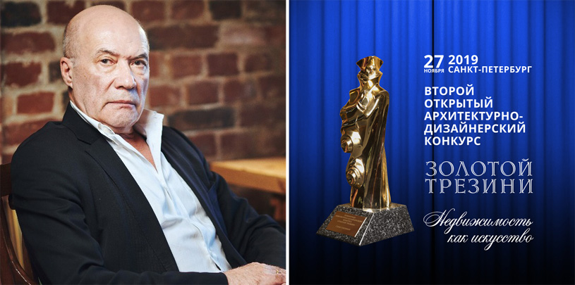 Андрей Боков вошел в состав жюри конкурса «Золотой Трезини 2019»
