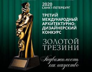 Международный архитектурно-дизайнерский конкурс «Золотой Трезини» 2020