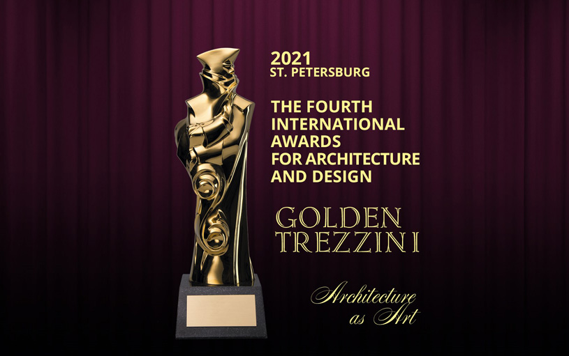 Международный архитектурно-дизайнерский конкурс «Золотой Трезини» 2021