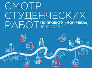 Смотр студенческих работ по проекту «Моя река»