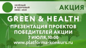 Итоги экологической акции Green & Health 2020