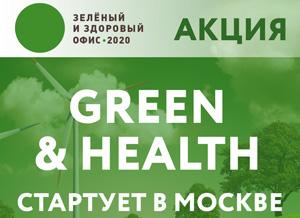 Экологическая акция «зеленых» офисов Green & Health 2020