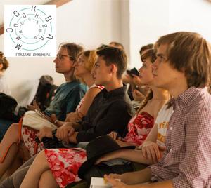 Школа гида «Москвы глазами инженера» запускает открытые мастер-классы для экскурсоводов