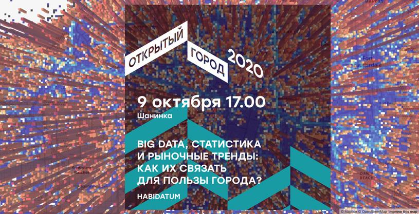 Семинар Habidatum в рамках фестиваля архитектурного образования и карьеры «Открытый город»