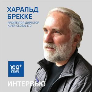 Harald Brekke: «Человечество до сих пор находится в стадии коллективного когнитивного диссонанса»