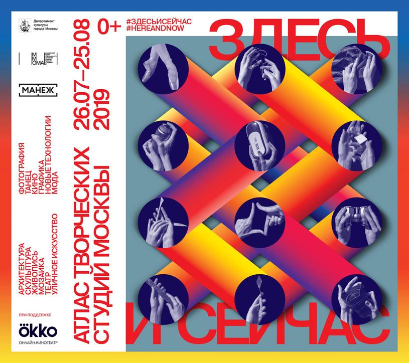 Образовательная программа выставки «Здесь и сейчас. Атлас творческих студий Москвы»