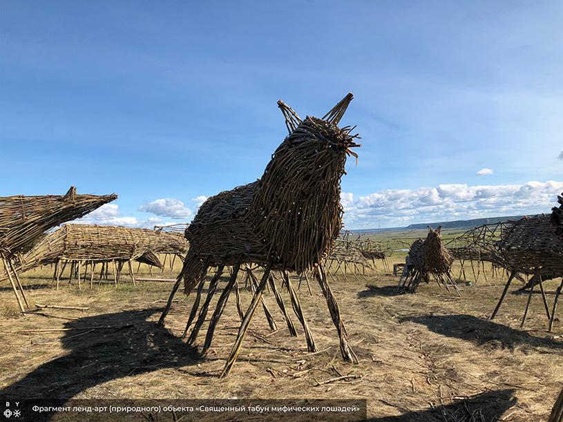 Ленд-арт объект «Священный табун мифических лошадей» Николая Полисского на V якутской биеннале современного искусства BY-18