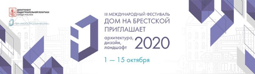 Открытие Фестиваля «Дом на Брестской приглашает: архитектура, дизайн, ландшафт 2020»