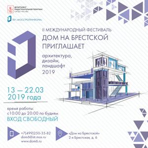 Лауреаты конкурсной программы Фестиваля «Дом на Брестской приглашает…» 2019