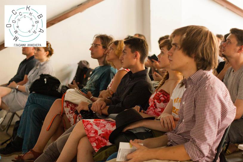 Цикл лекций «Как читать Москву» от проекта «Москва глазами инженера»
