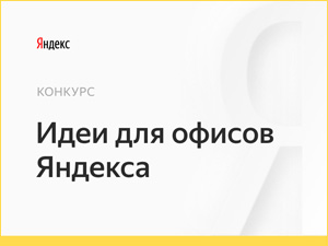 Конкурс «Идеи для офисов Яндекса»