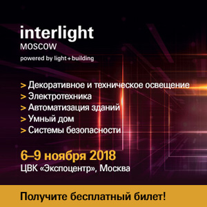 "Международная выставка ""Interlight Moscow powered by Light + Building"" 2018"